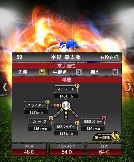2020-s2−平良拳太郎−投手適性−第一球種