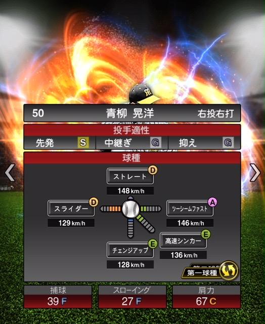 2020-s2−青柳晃洋−投手適性−第一球種