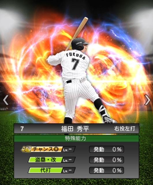 2020−s2−福田秀平−特殊能力