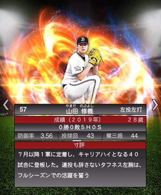 2020-s2−山田修義−寸評