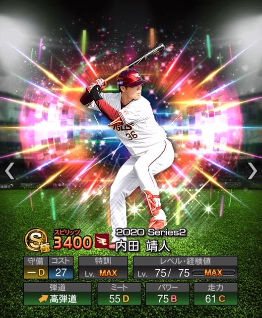 2020-s2−内田靖人
