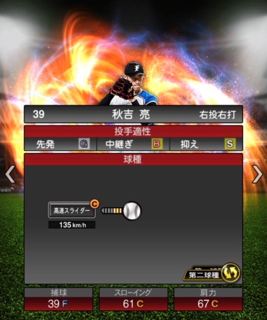 2020-s2−秋吉亮−投手適性−第二球種
