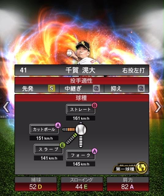 2020-s2−千賀滉大−投手適性−第一球種