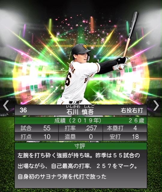 2020-s2−石川慎吾−寸評