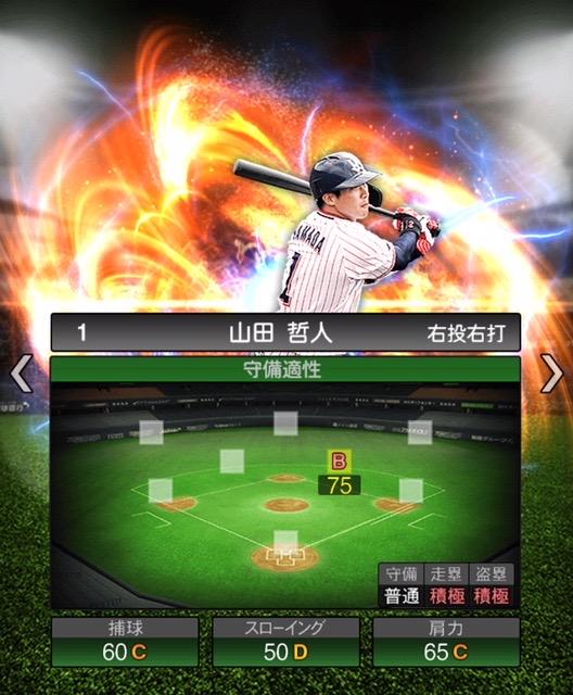 2020-s2−山田哲人−守備適性