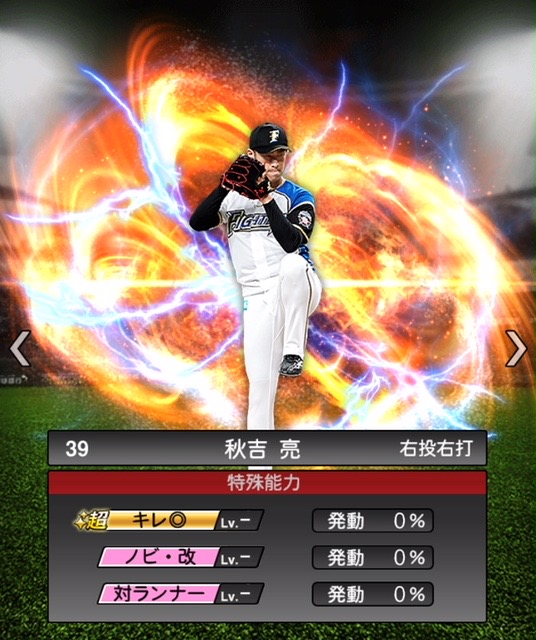 2020-s2−秋吉亮−特殊能力