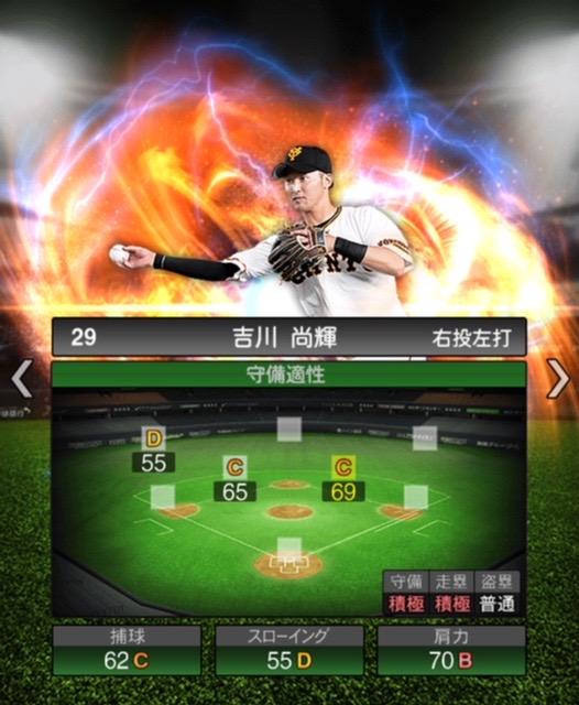 2020-s2−吉川尚輝−守備適性