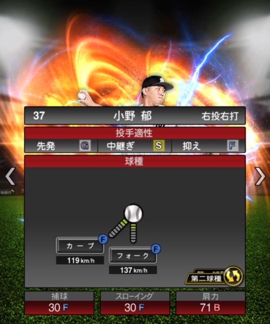 2020-s2−小野郁−投手適性−第二球種