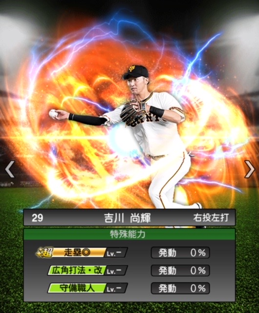 2020-s2−吉川尚輝−特殊能力