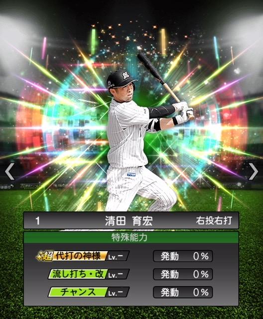 2020-s2−清田育宏−特殊能力