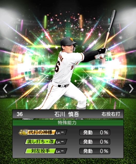 2020-s2−石川慎吾−特殊能力