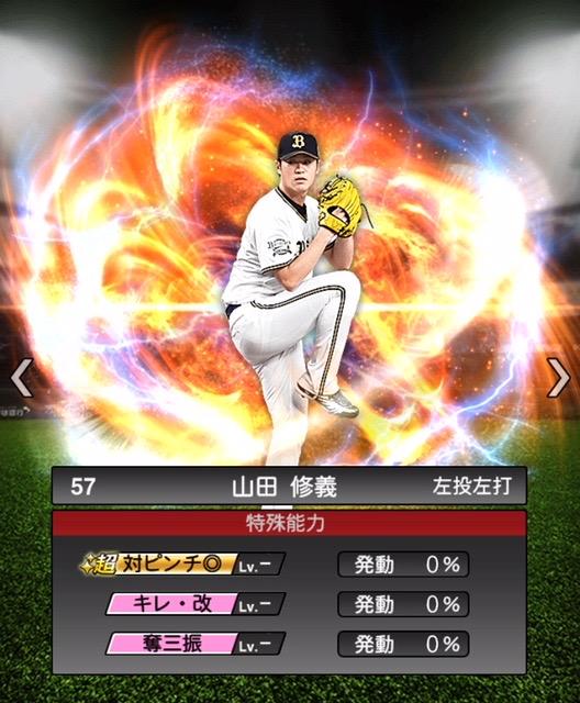 2020-s2−山田修義−特殊能力