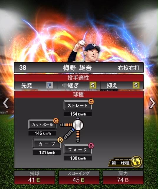 2020-s2−梅野雄吾−投手適性−第一球種