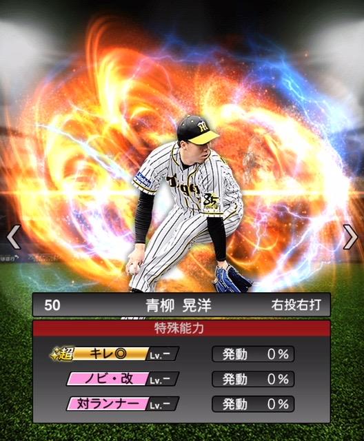 2020-s2−青柳晃洋−特殊能力