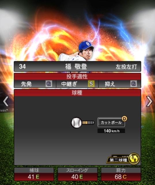 2020-s2−福敬登−投手適性−第二球種
