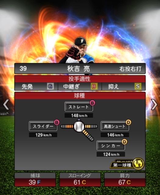 2020-s2−秋吉亮−投手適性−第一球種