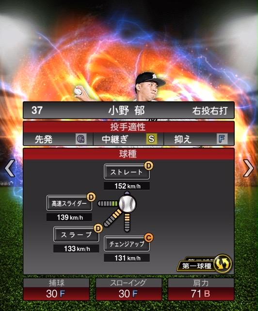 2020-s2−小野郁−投手適性−第一球種