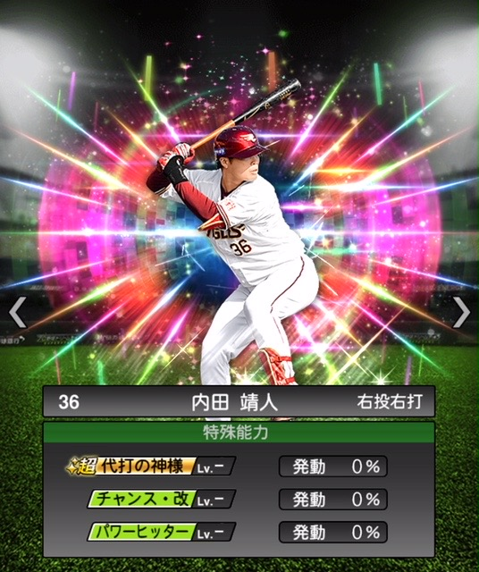 2020-s2−内田靖人−特殊能力