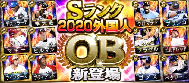 2020-OB1