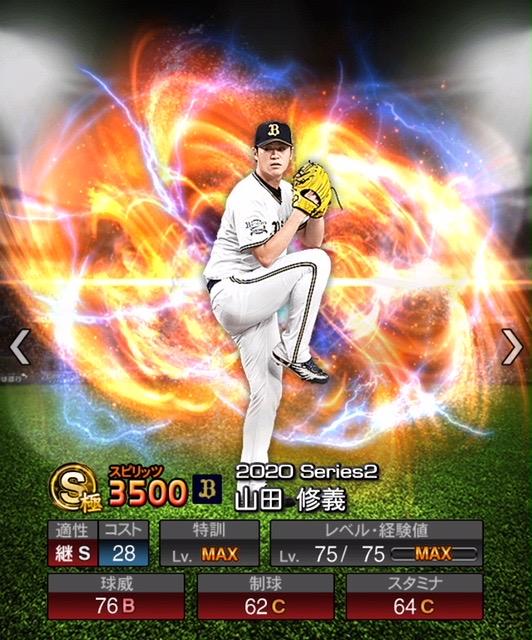 2020-s2−山田修義