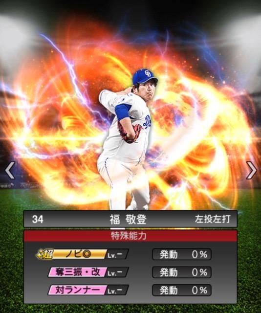 2020-s2−福敬登−特殊能力