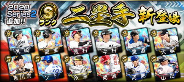 2020-s2−二塁手