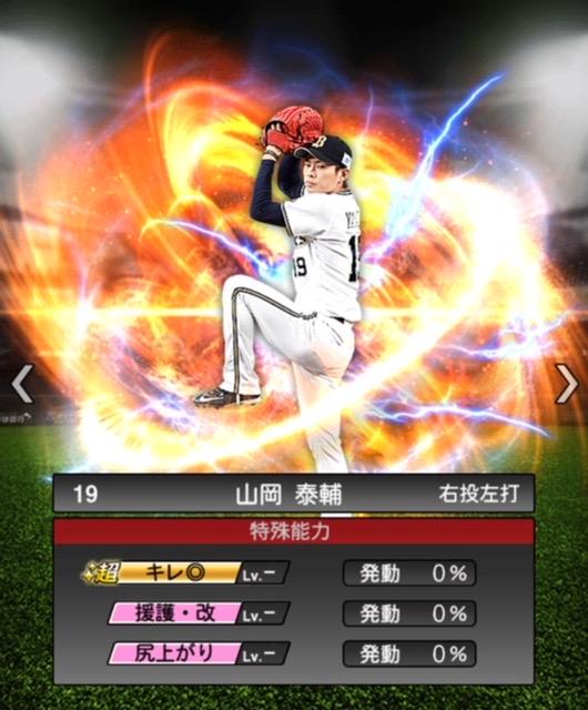 2020-s2−山岡泰輔−特殊能力