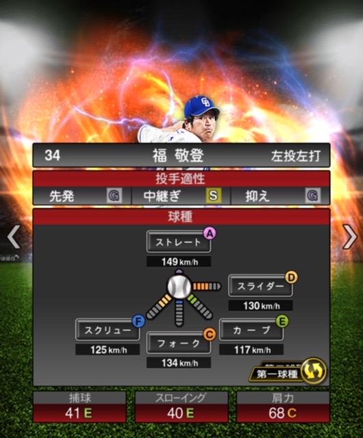2020-s2−福敬登−投手適性−第一球種