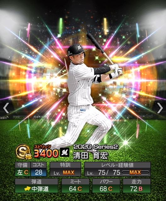 2020-s2−清田育宏