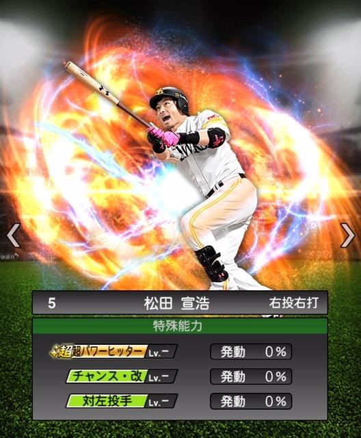 2020-s2−松田宣浩−特殊能力