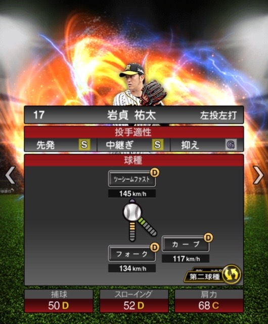 2020-s2−岩貞祐太−投手適性−第二球種