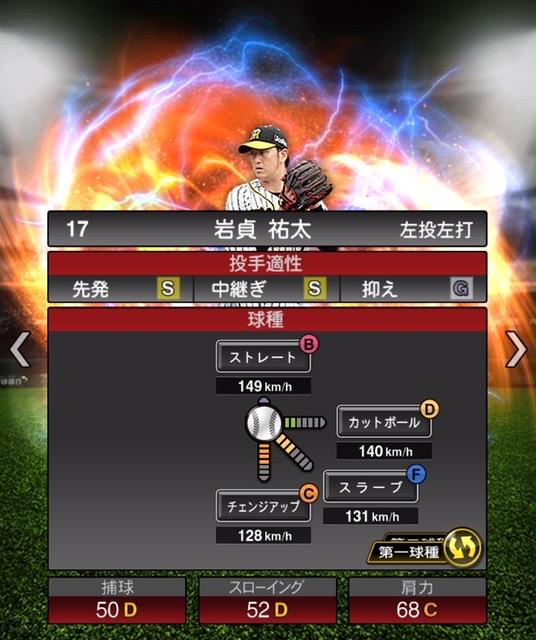 2020-s2−岩貞祐太−投手適性−第一球種