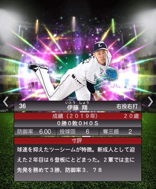 2020-s2−伊藤翔−寸評