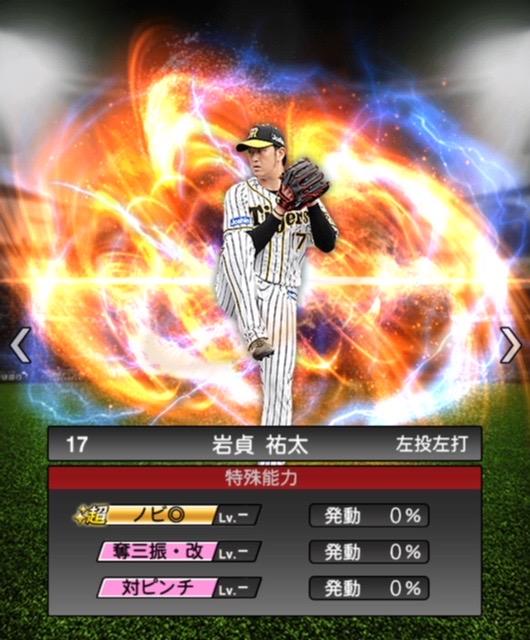 2020-s2−岩貞祐太−特殊能力