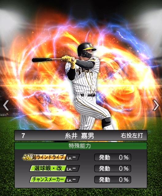 2020-s2−糸井嘉男−特殊能力
