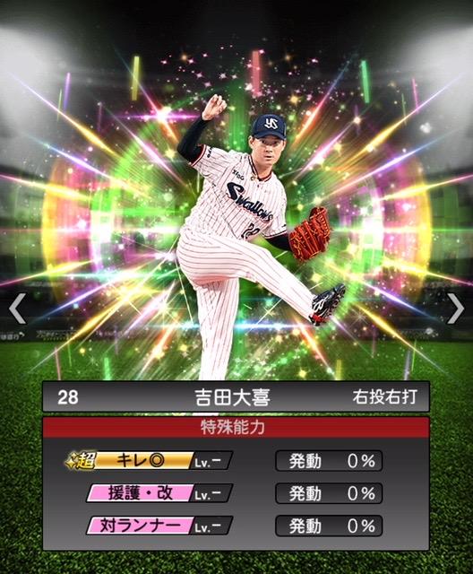 2020-s2−吉田大喜−特殊能力