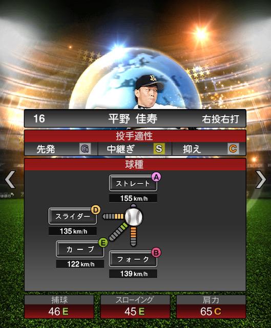 プロスピ-平野-変化球