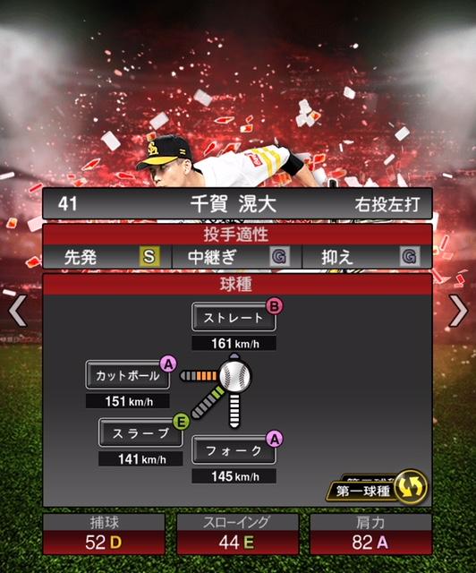 プロスピ-千賀-アニバーサリー-変化球1