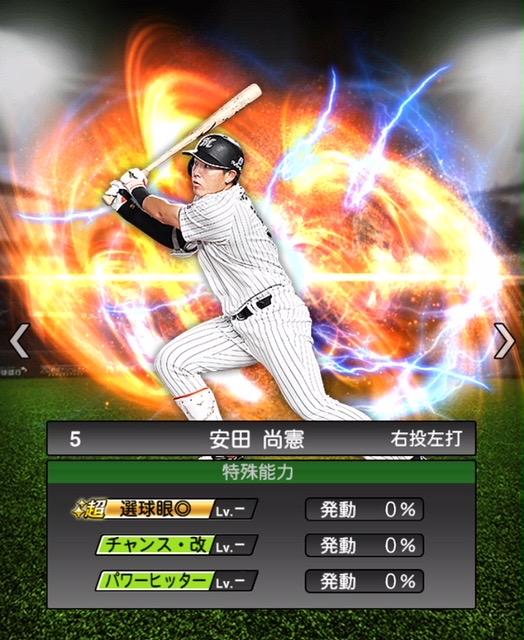 2020-s2−安田尚憲−特殊能力