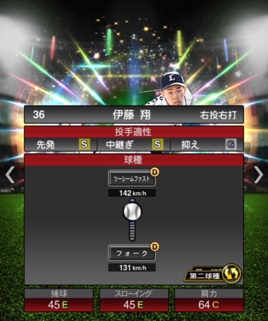 2020-s2−伊藤翔−投手適性−第二球種