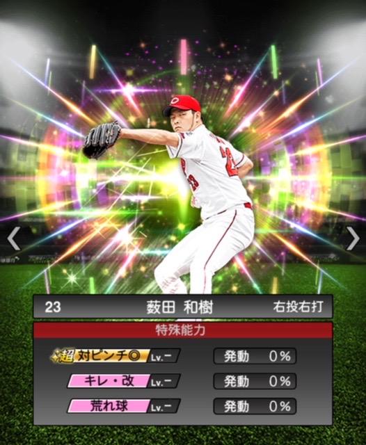 2020-s2−薮田和樹−特殊能力