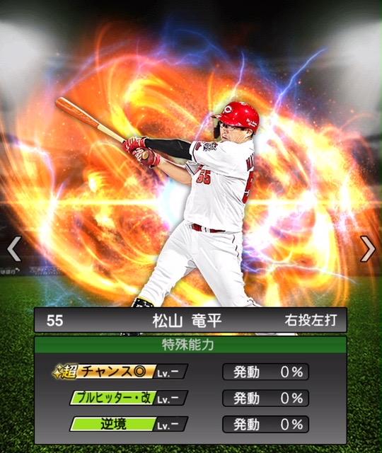 2020-s2−松山竜平−特殊能力