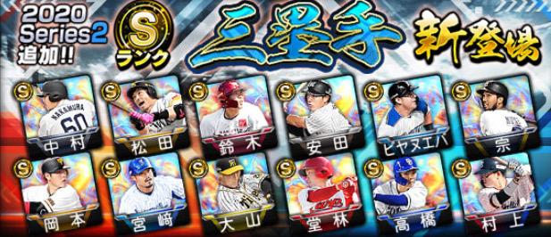 2020-s2−三塁手