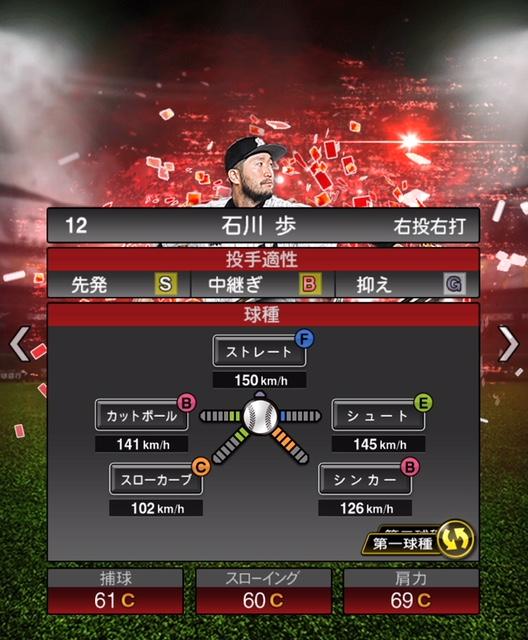 プロスピ-石川-アニバーサリー-変化球1