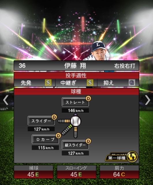 2020-s2−伊藤翔−投手適性−第一球種