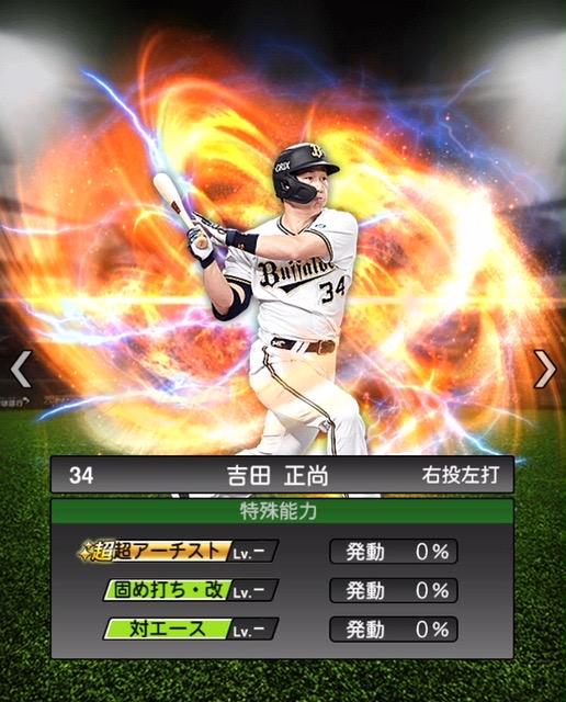 2020-s2−吉田正尚−特殊能力