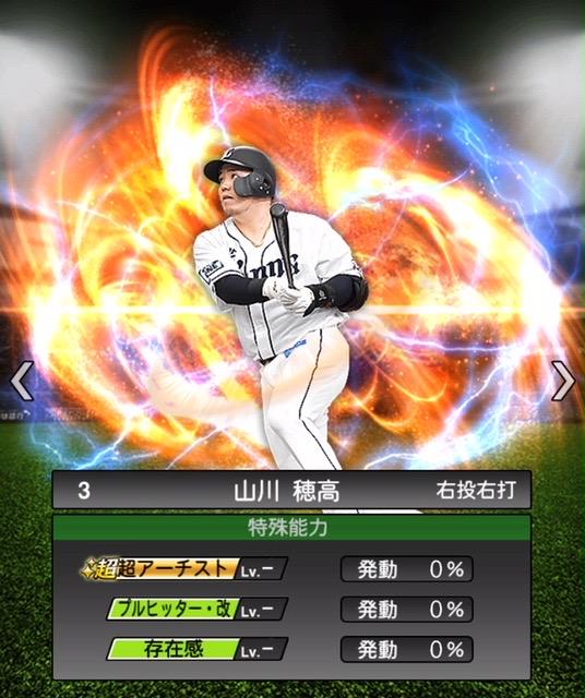 2020-s2−山川穂高−特殊能力