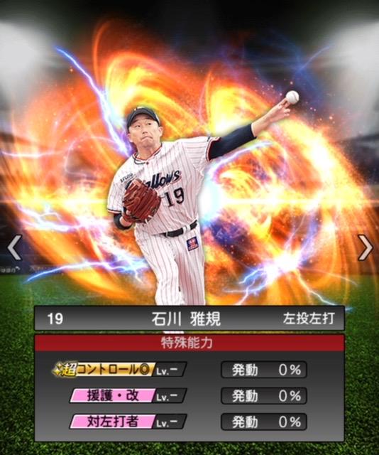 2020-s2−石川雅規−特殊能力