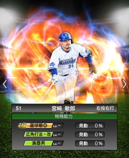 2020-s2−宮崎敏郎−特殊能力