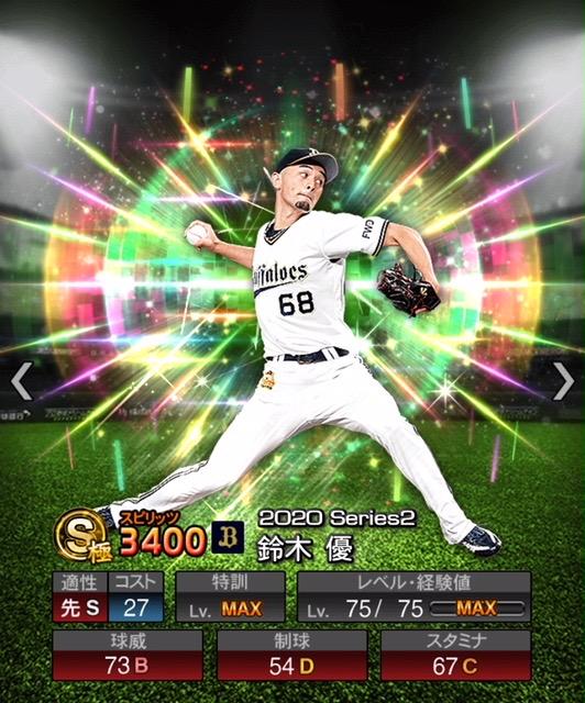 2020-s2−鈴木優